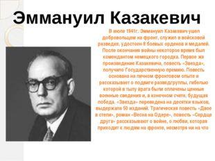 Эммануил Казакевич В июле 1941г. Эммануил Казакевич ушел добровольцем на фрон