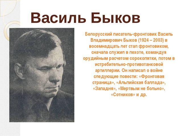 Василь Быков Белорусский писатель-фронтовик Василь Владимирович Быков (1924 –...
