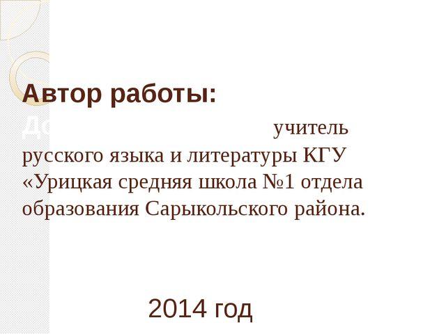 Автор работы: Досмаилова И. Ж., учитель русского языка и литературы КГУ «Уриц...