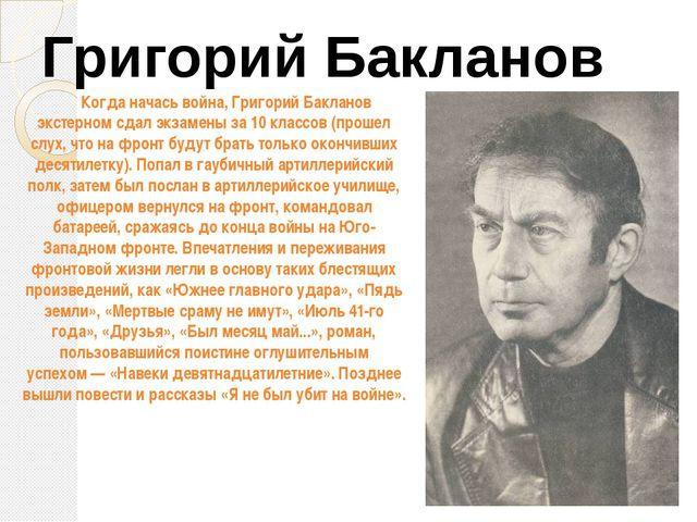 Григорий Бакланов Когда начась война, Григорий Бакланов экстерном сдал...
