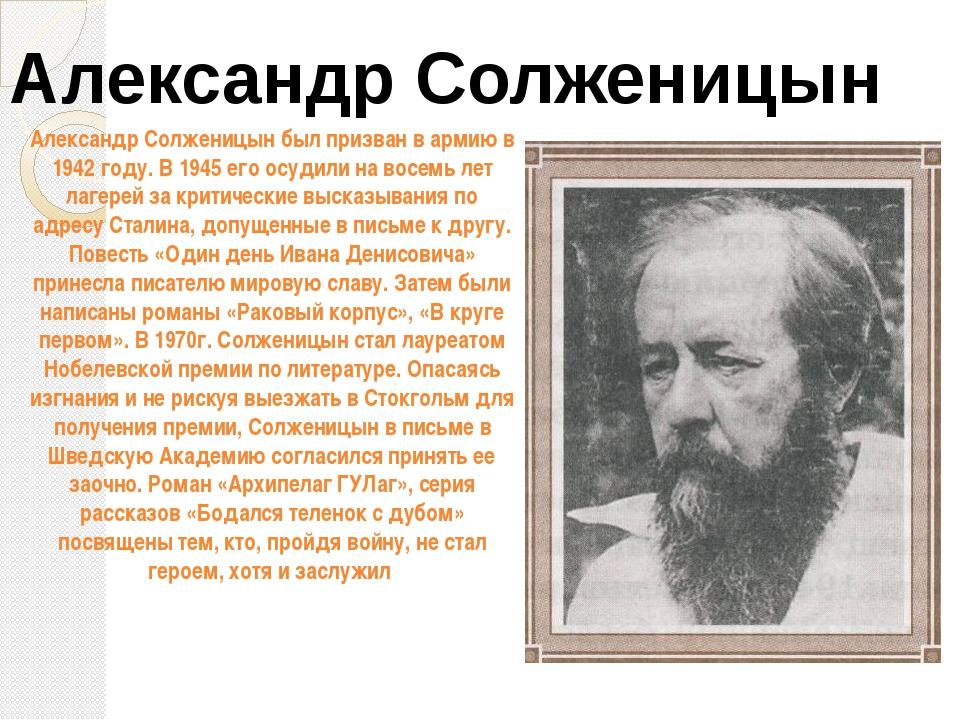 Александр Солженицын Александр Солженицын был призван в армию в 1942 году. В...