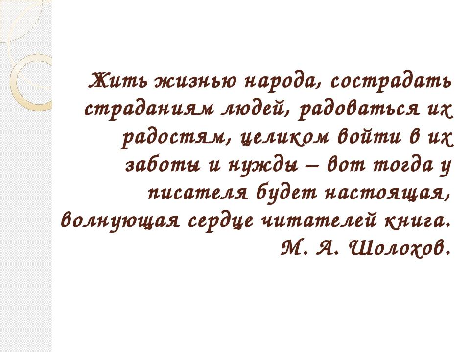 Жить жизнью народа, сострадать страданиям людей, радоваться их радостям, цели...