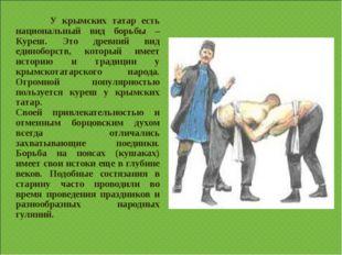 У крымских татар есть национальный вид борьбы – Куреш. Это древний вид едино