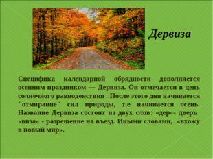 Дервиза Специфика календарной обрядности дополняется осенним праздником — Дер