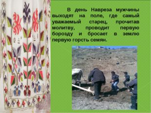 В день Навреза мужчины выходят на поле, где самый уважаемый старец, прочитав