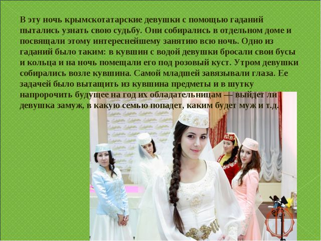 В эту ночь крымскотатарские девушки с помощью гаданий пытались узнать свою су...