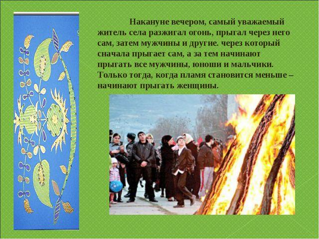 Накануне вечером, самый уважаемый житель села разжигал огонь, прыгал через н...