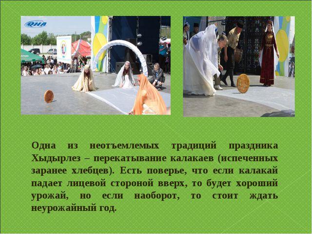 Одна из неотъемлемых традиций праздника Хыдырлез – перекатывание калакаев (ис...