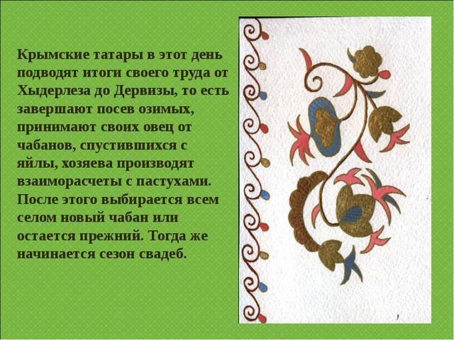 Крымские татары в этот день подводят итоги своего труда от Хыдерлеза до Дерви...