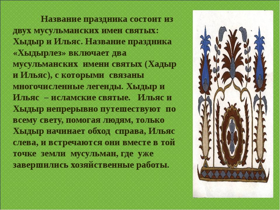 Название праздника состоит из двух мусульманских имен святых: Хыдыр и Ильяс....