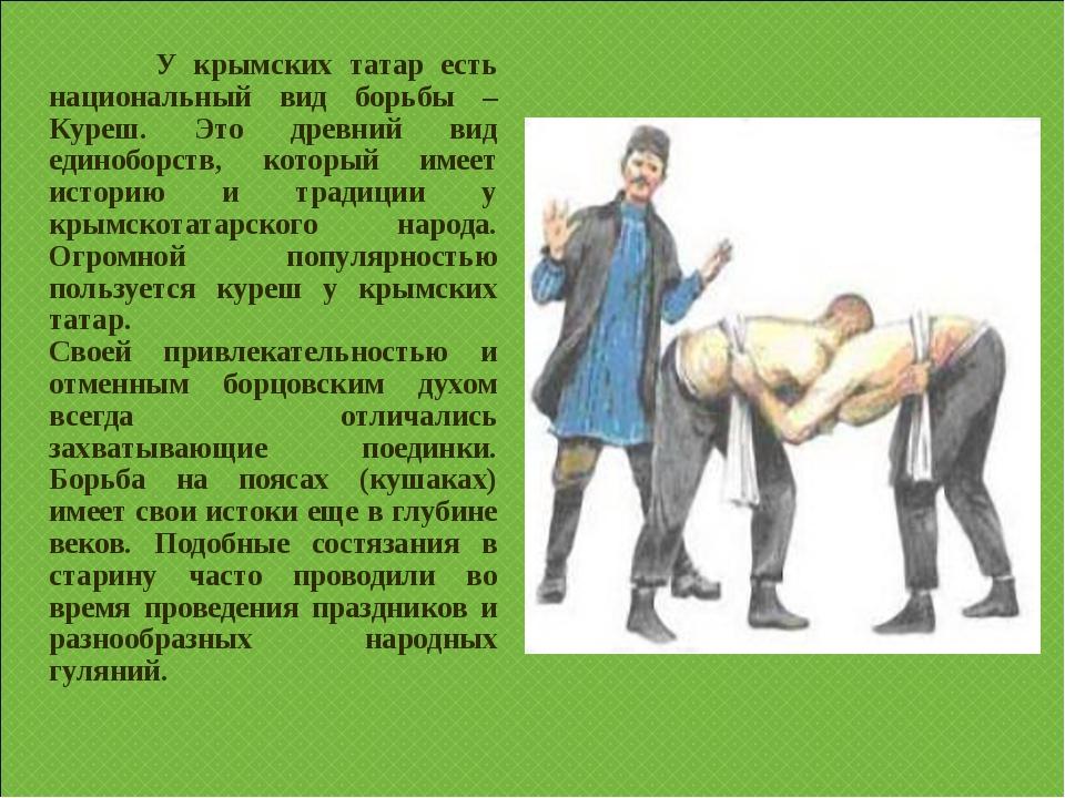 У крымских татар есть национальный вид борьбы – Куреш. Это древний вид едино...