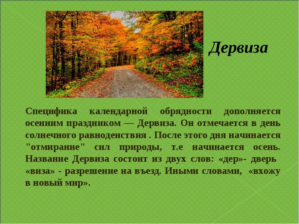 Дервиза Специфика календарной обрядности дополняется осенним праздником — Дер...