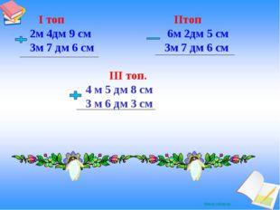 І топ ІІтоп 2м 4дм 9 см 6м 2дм 5 см 3м 7 дм 6 см 3м 7 дм 6 см ІІІ топ.