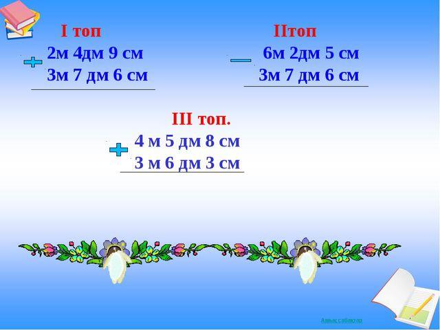 І топ ІІтоп 2м 4дм 9 см 6м 2дм 5 см 3м 7 дм 6 см 3м 7 дм 6 см ІІІ топ....