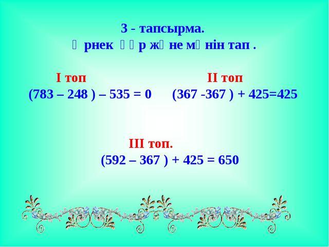 3 - тапсырма. Өрнек құр және мәнін тап . І топ ІІ топ (783 – 248 ) –...