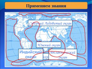 Проверь себя. Тихий океан Северный Ледовитый океан Атлантический океан Южный
