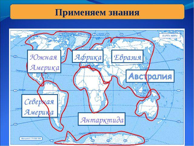 Антарктида Евразия Северная Америка Африка Южная Америка Применяем знания