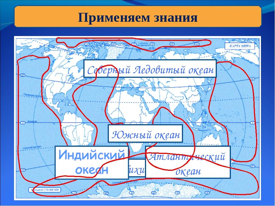 Проверь себя. Тихий океан Северный Ледовитый океан Атлантический океан Южный...