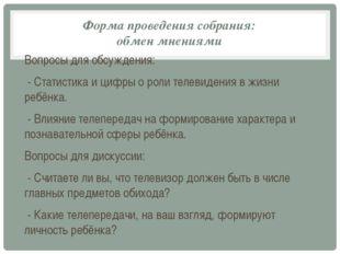 Форма проведения собрания: обмен мнениями Вопросы для обсуждения: - Статистик