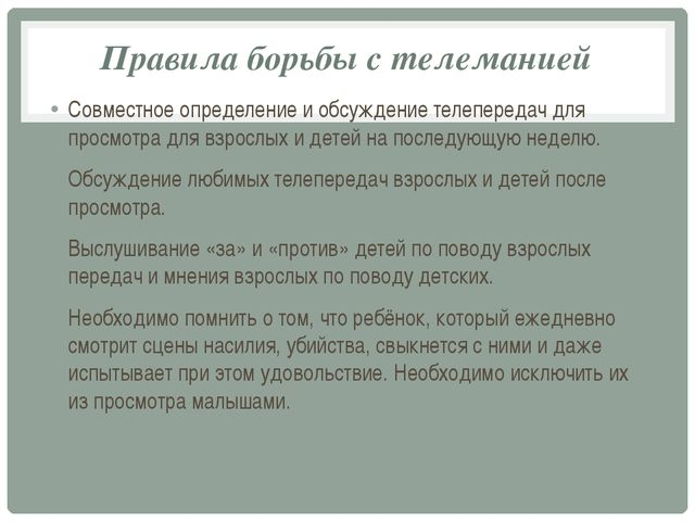 Правила борьбы с телеманией Совместное определение и обсуждение телепередач д...