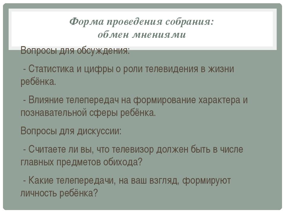 Форма проведения собрания: обмен мнениями Вопросы для обсуждения: - Статистик...