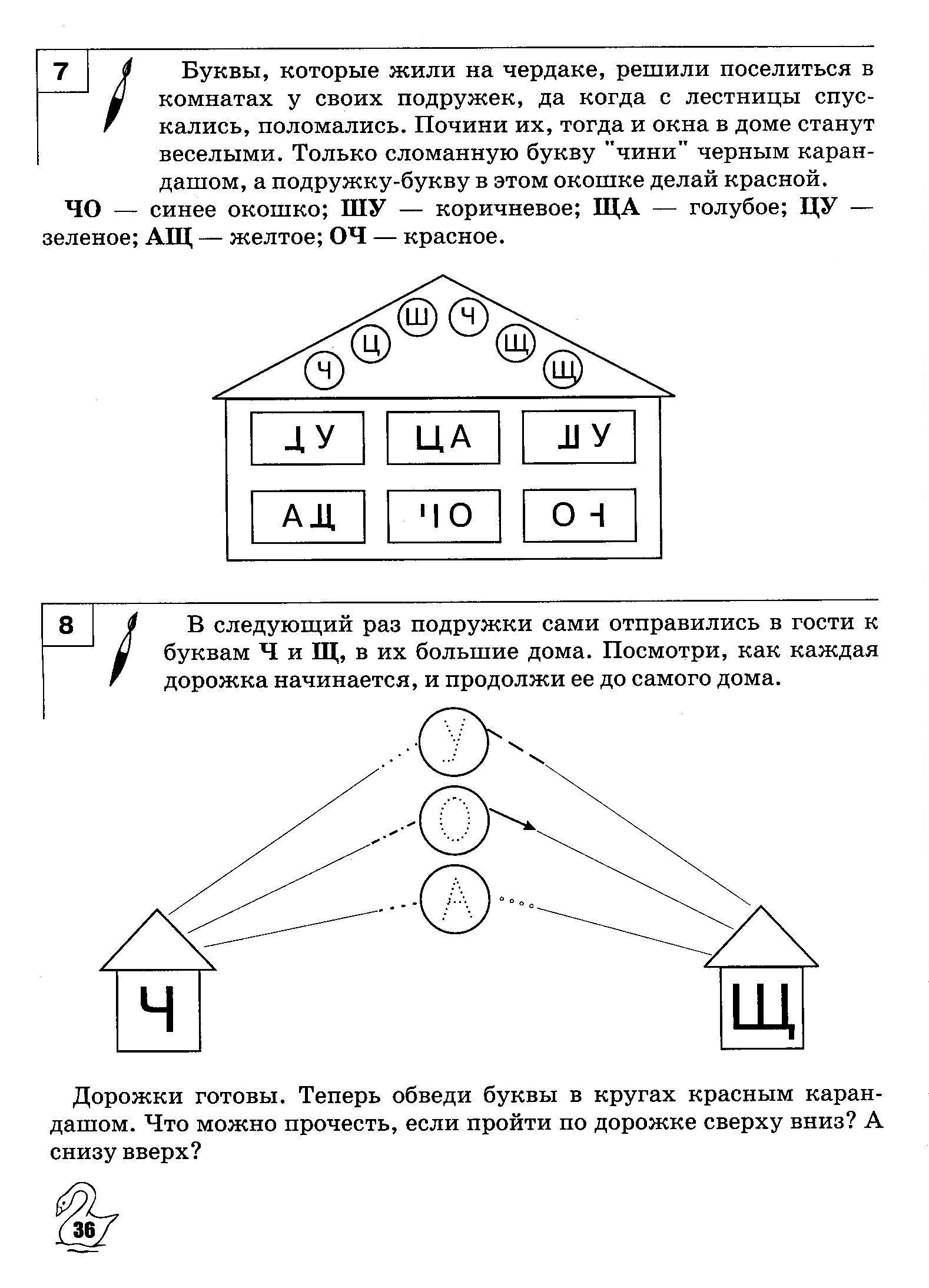 C:\Users\Михаил\Desktop\1 класс\всё к 1 классу\алфавит\звуки и буквы я учу\0038.jpg