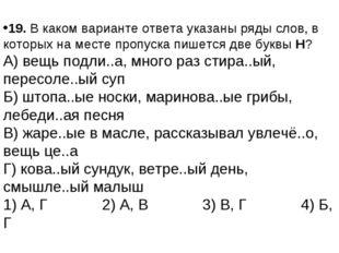 19.В каком варианте ответа указаны ряды слов, в которых на месте пропуска пи