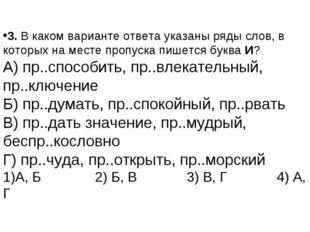 3.В каком варианте ответа указаны ряды слов, в которых на месте пропуска пиш