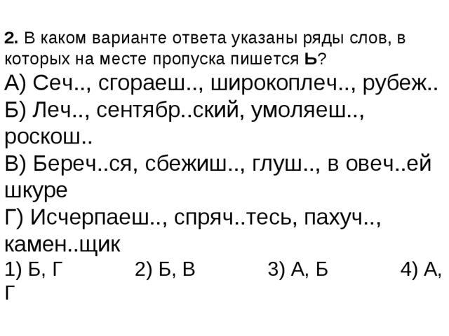 2.В каком варианте ответа указаны ряды слов, в которых на месте пропуска пиш...