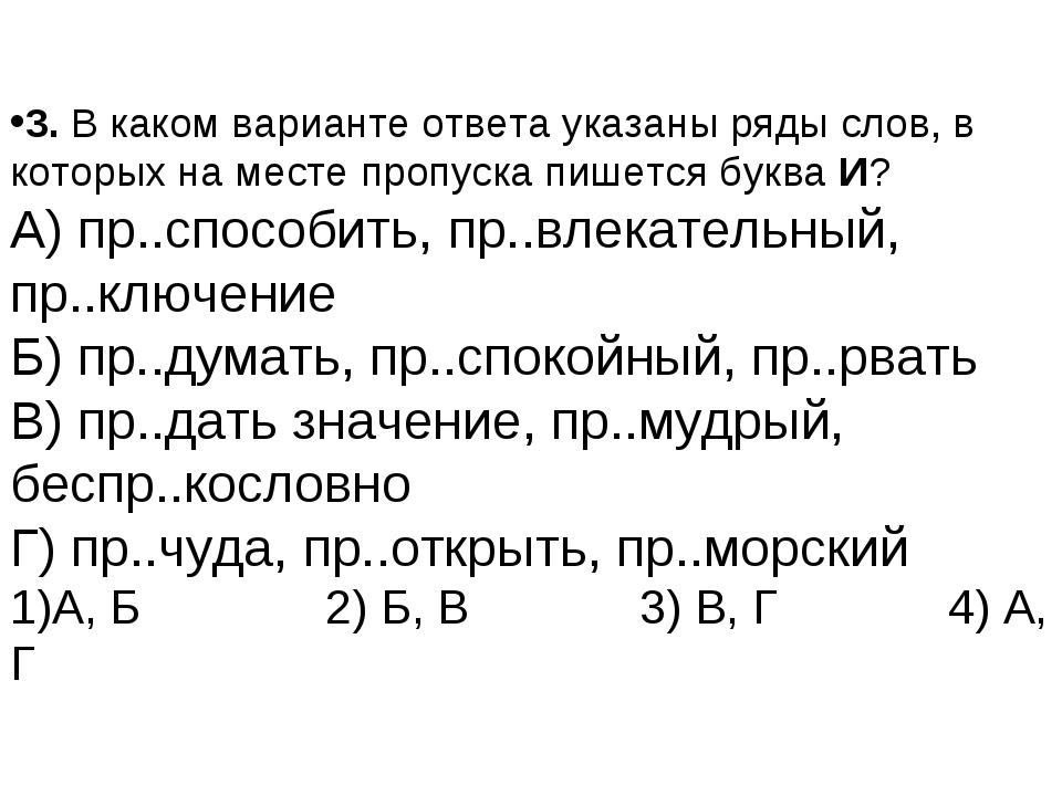3.В каком варианте ответа указаны ряды слов, в которых на месте пропуска пиш...