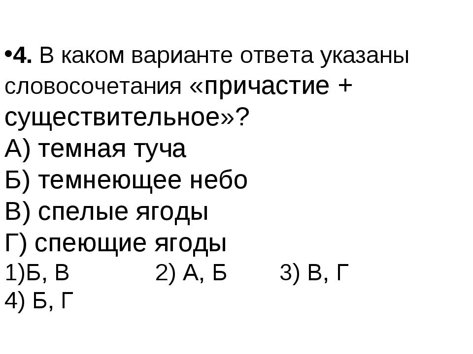 4.В каком варианте ответа указаны словосочетания «причастие + существительно...