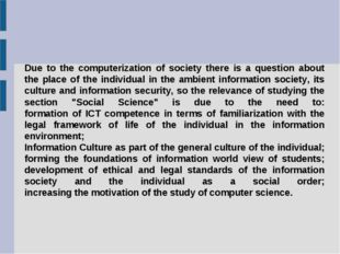 Due to the computerization of society there is a question about the place of