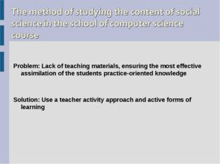 Problem: Lack of teaching materials, ensuring the most effective assimilatio