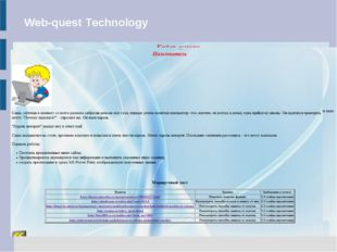 Web-quest Technology