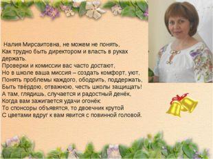Налия Мирсаитовна, не можем не понять, Как трудно быть директором и власть в