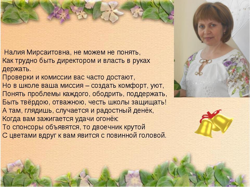 Налия Мирсаитовна, не можем не понять, Как трудно быть директором и власть в...