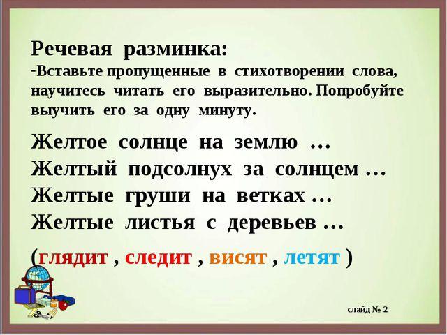 Речевая разминка: Вставьте пропущенные в стихотворении слова, научитесь чита...