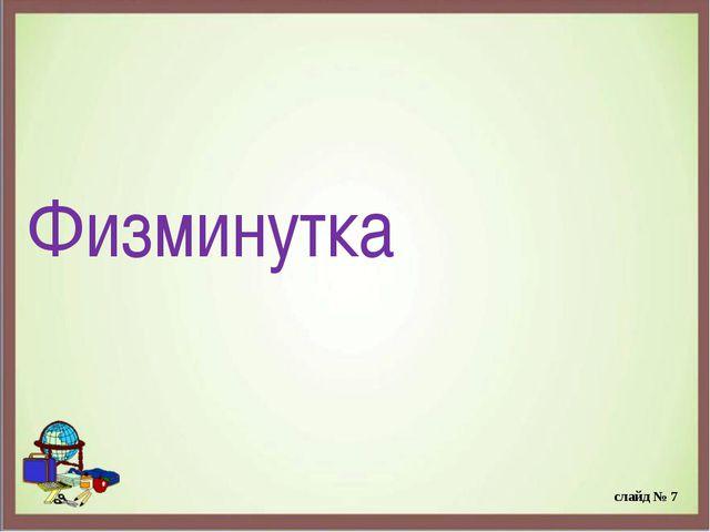 Физминутка слайд № 7