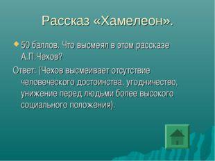 Рассказ «Хамелеон». 50 баллов. Что высмеял в этом рассказе А.П.Чехов? Ответ: