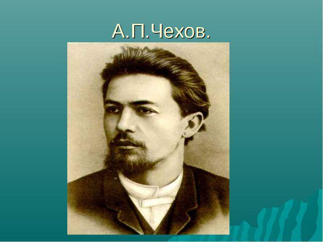 А.П.Чехов.