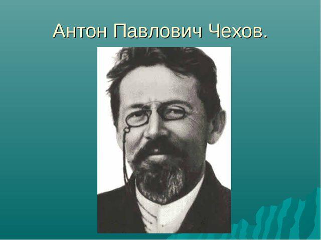 Антон Павлович Чехов.