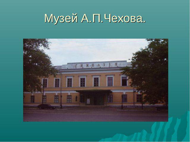 Музей А.П.Чехова.