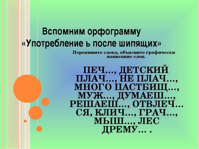Вспомним орфограмму «Употребление ь после шипящих» Перепишите слова, объяснит...