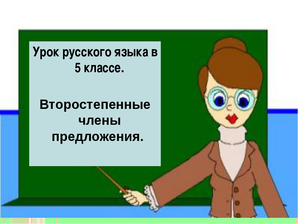 Урок русского языка в 5 классе. Второстепенные члены предложения.