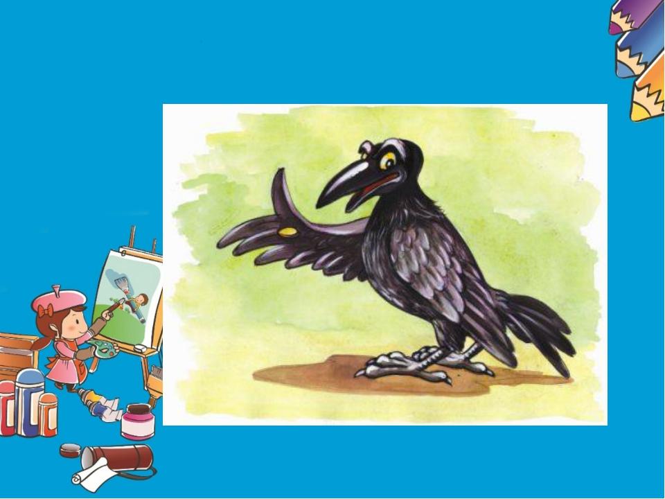 басни крылова ворона в картинках посланник твой