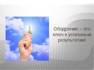 Ободрение – это ключ к успешным результатам!