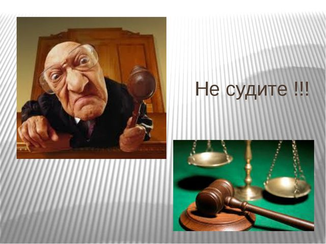 Не судите !!!