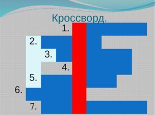 Кроссворд. 1. 6. 2. 5. 3. 4. 7.
