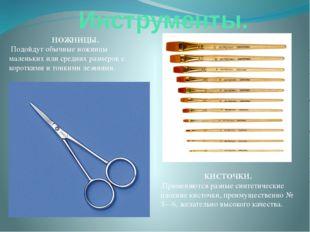 Инструменты. НОЖНИЦЫ. Подойдут обычные ножницы маленьких или средних размеро