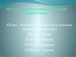 История возникновения техники «ДЕКУПАЖ» XII век – Восточная Сибирь (использов